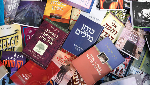 0314 - Books - Hebrew 1