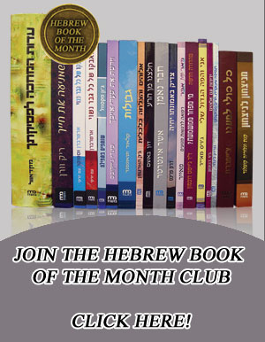 Hebrew Book of the Month Club