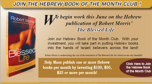 Blessed Life Hebrew Translation