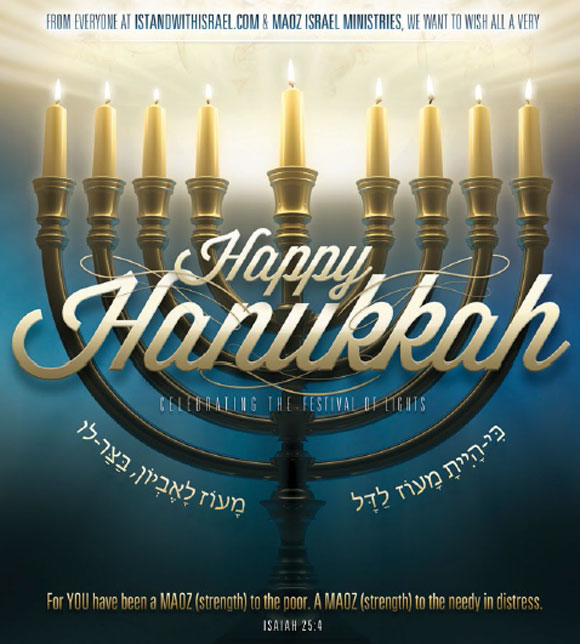 1213 - Happy Hanukkah