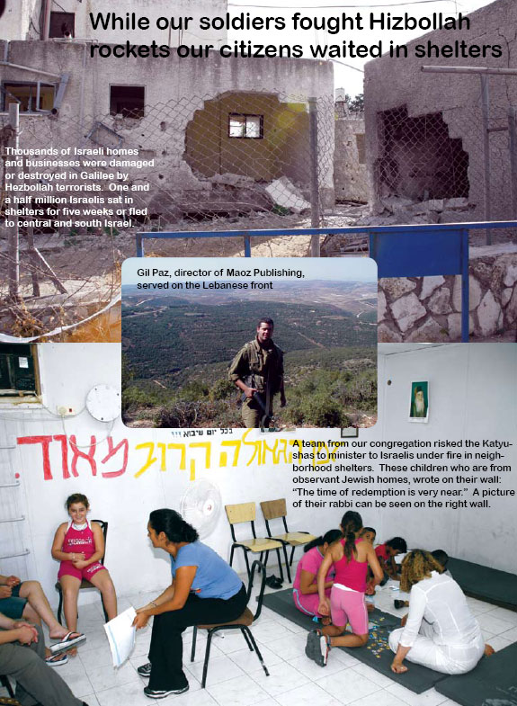 September 2006 MaozIsrael Report