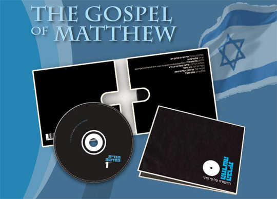 0209 - The Gospel of Matthew