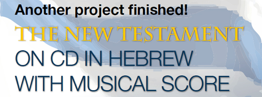 0309-Hebrew NT Announcement